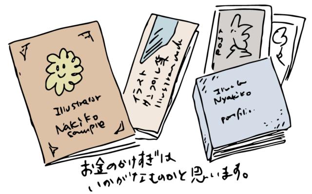 イラストレーター ミニポートフォリオの例