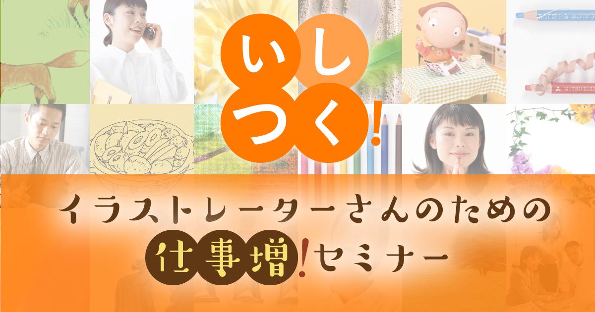 イラストレーターさんの仕事増!セミナー by いしつく!