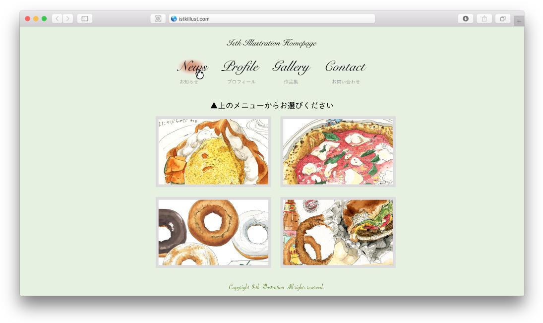 イラストレーターのウェブサイト 良くない典型例
