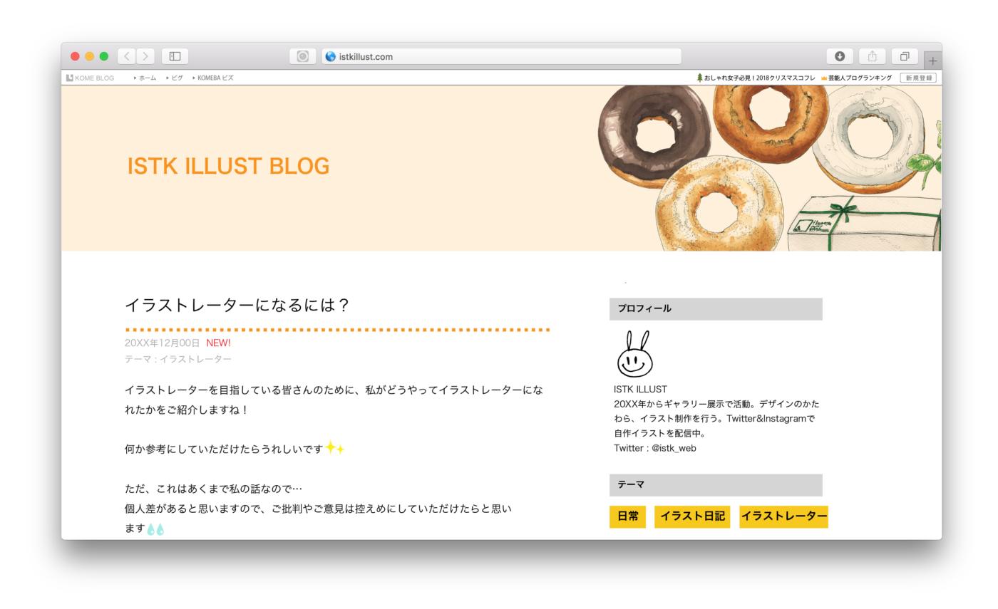イラストレーターのブログのNG例