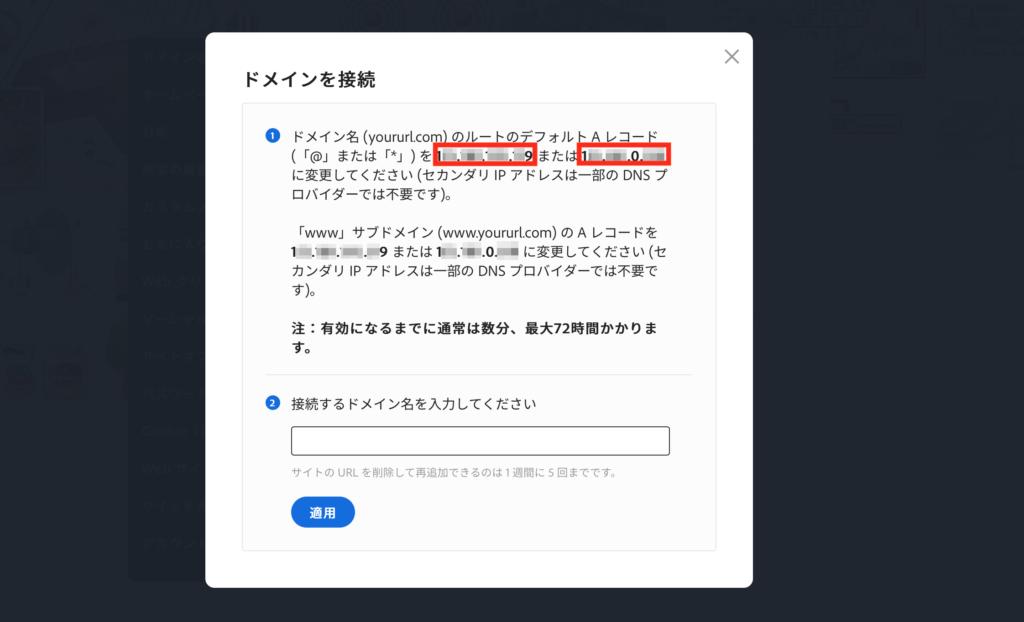 Adobe Portfolio(アドビ ポートフォリオ)でドメインを接続のIPアドレスを取得