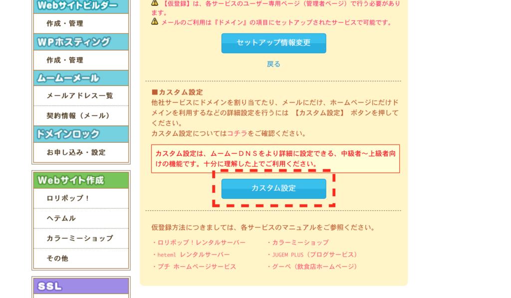 Adobe Portfolio(アドビ ポートフォリオ)でドメインを接続する ドメイン会社での設定