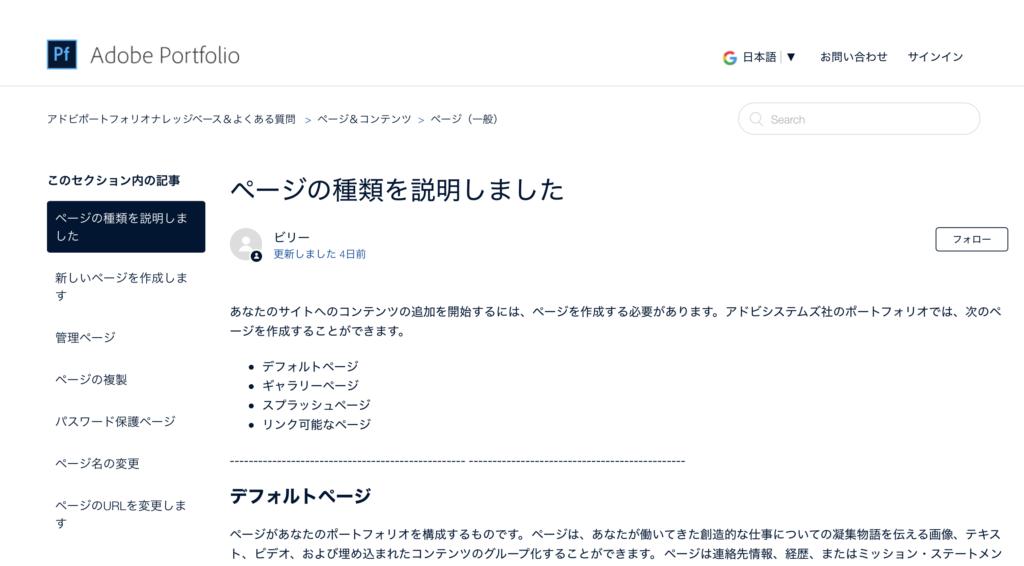 Adobe Portfolio(アドビ ポートフォリオ)のマニュアル(日本語、翻訳)