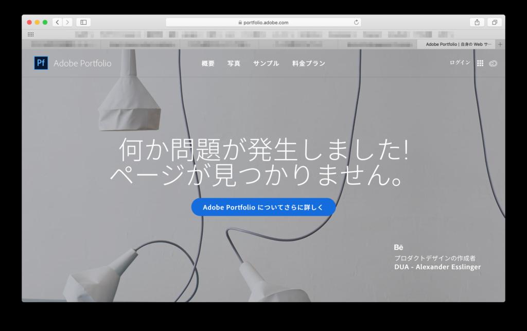 Adobe Portfolio(アドビ ポートフォリオ) ドメイン接続のエラー画面