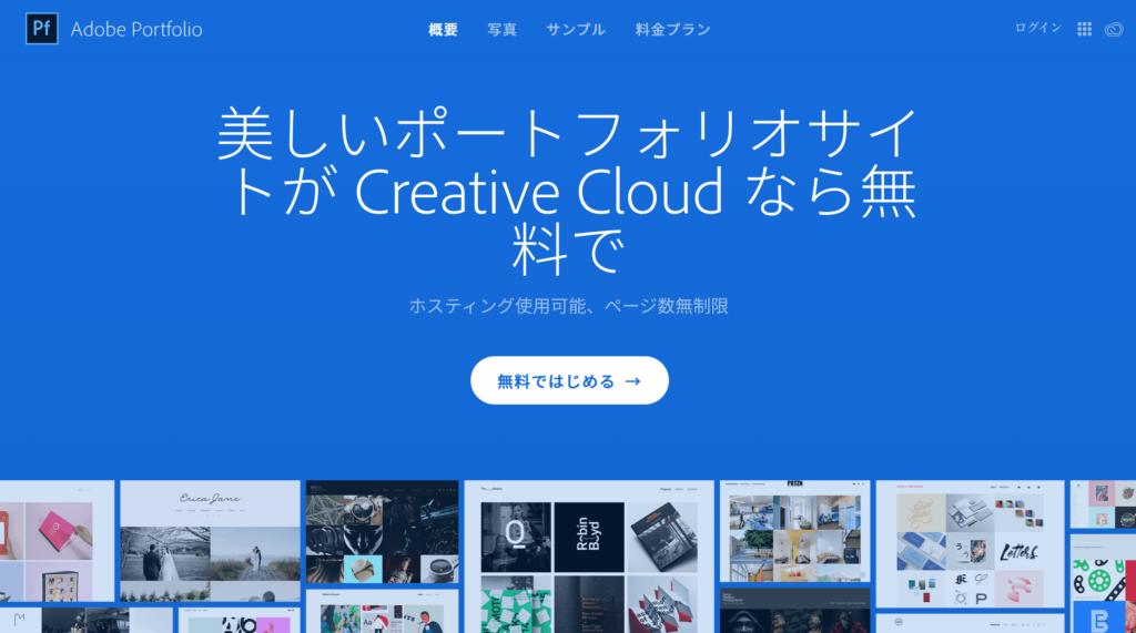 Adobe Portfolio(アドビ ポートフォリオ)