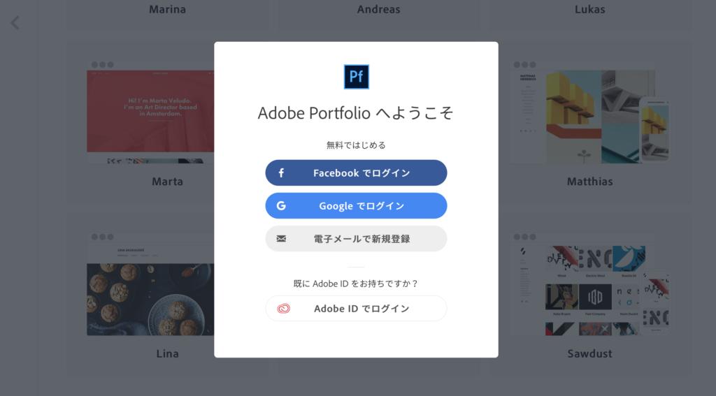 Adobe Portfolio(アドビ ポートフォリオ)のログイン画面