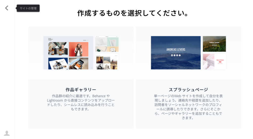 Adobe Portfolio(アドビ ポートフォリオ)でサイト制作を始める