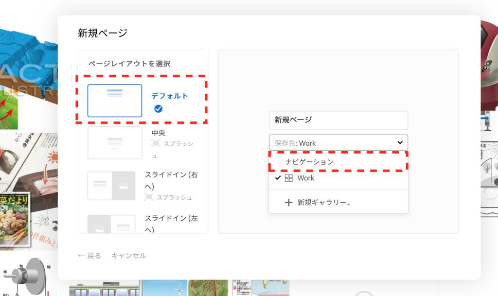 Adobe Portfolio(アドビ ポートフォリオ)でナビゲーションでの表示先を選ぶ