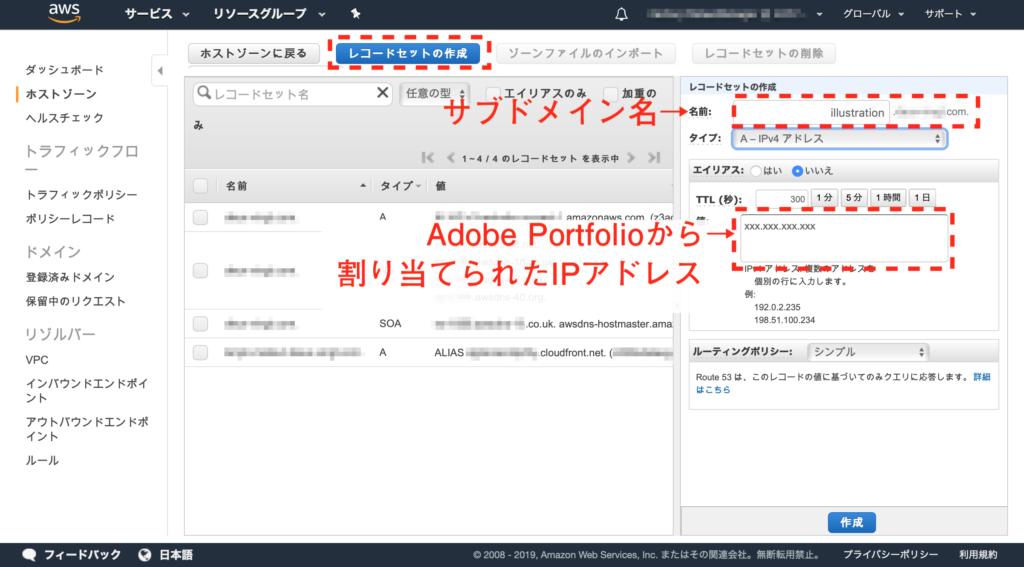 Adobe Portfolioのウェブサイトに、自分で持っている独自ドメインのサブドメインの割り当てる。Route53での設定例