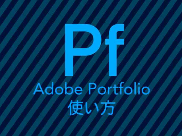 Adobe Portfolio(アドビ ポートフォリオ)の使い方