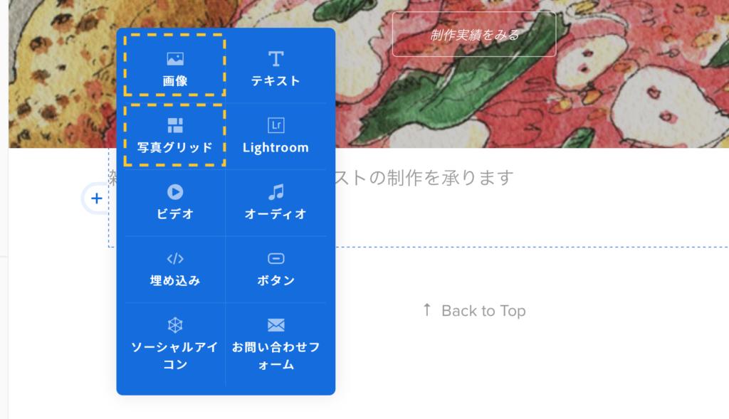 Adobe Portfolio(アドビ ポートフォリオ)でページに画像を追加する