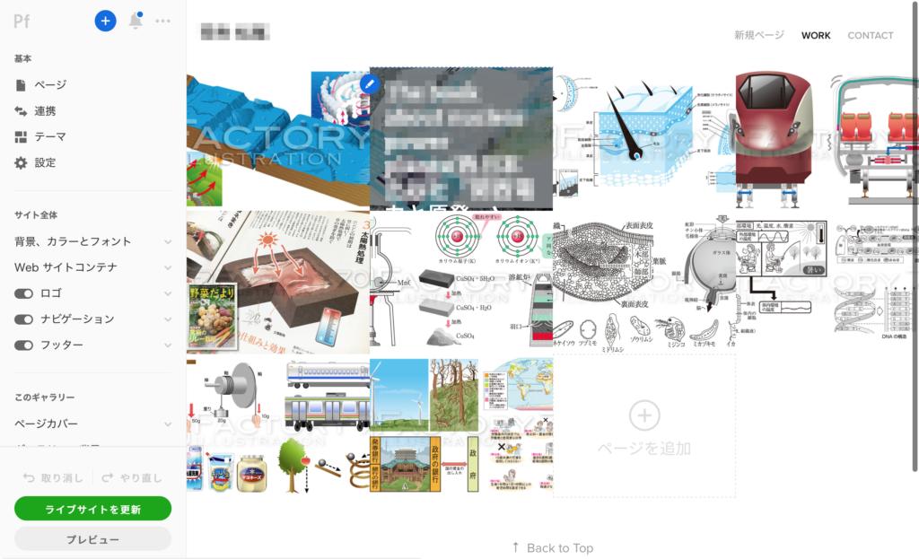 Adobe Portfolio(アドビ ポートフォリオ)でできたウェブサイトのサンプル(仮)