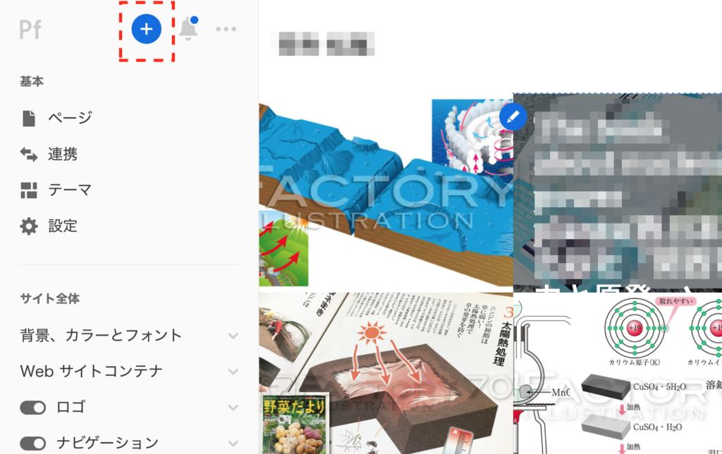 Adobe Portfolio(アドビ ポートフォリオ)でページを追加する