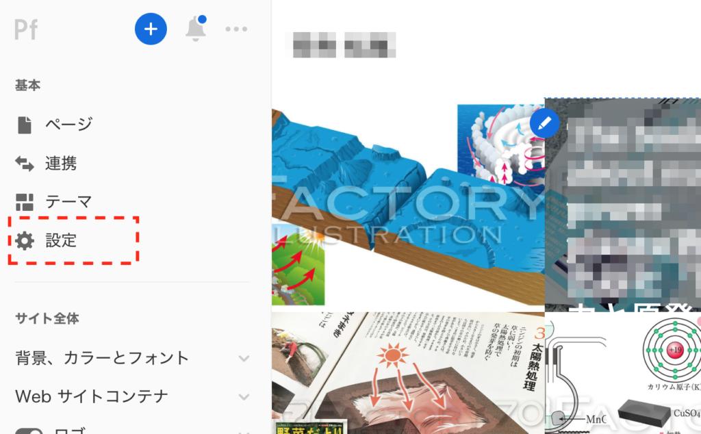 Adobe Portfolio(アドビ ポートフォリオ)での設定メニュー