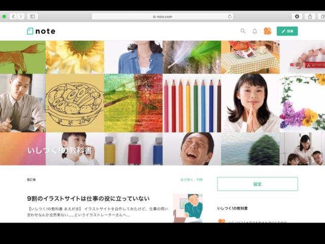 イラストレーターの個人サイト、イラストサイト、ポートフォリオサイトの作り方