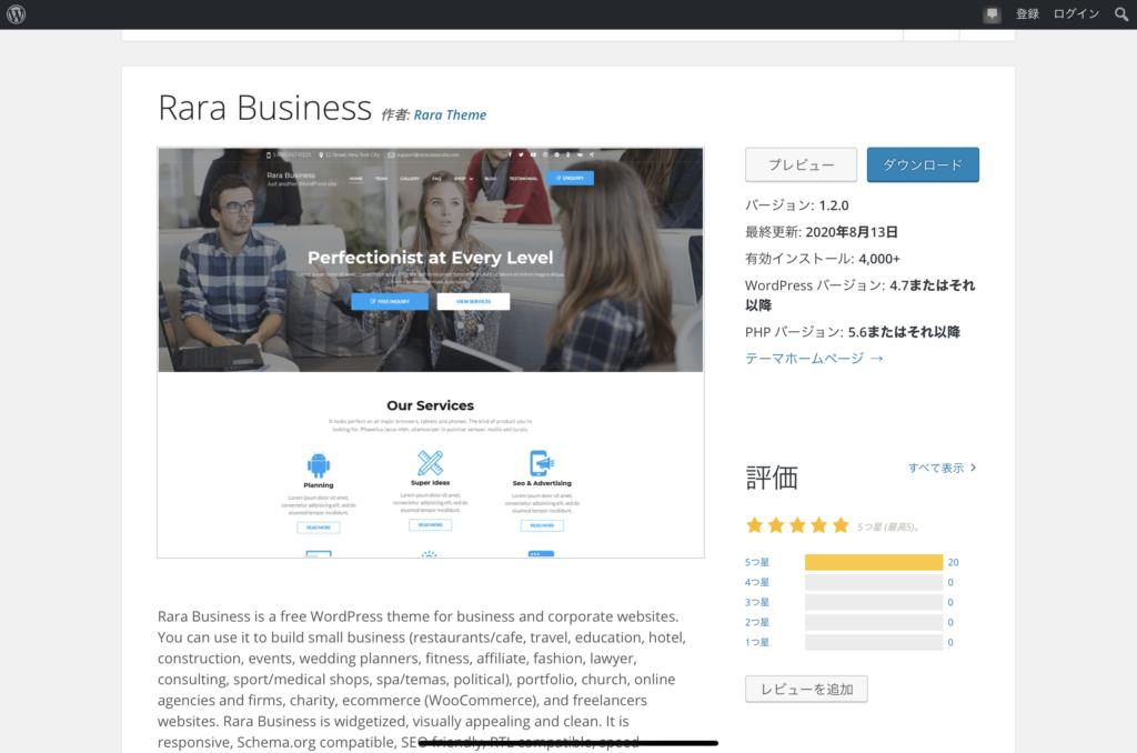 イラストレーターのウェブサイトにおすすめのWordPressテーマ Rara Business