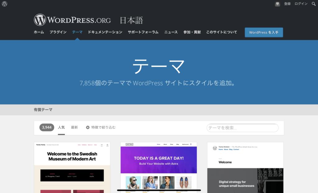 イラストレーター 仕事の依頼が来るウェブサイト作るためのおすすめWordPressテーマは?