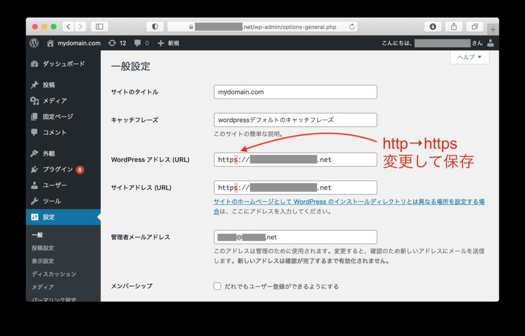 ムームードメインWP SSL設定 URL変更