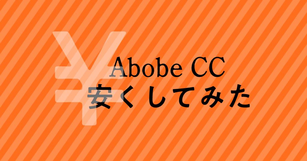 Adobe CC 安く購入してみた