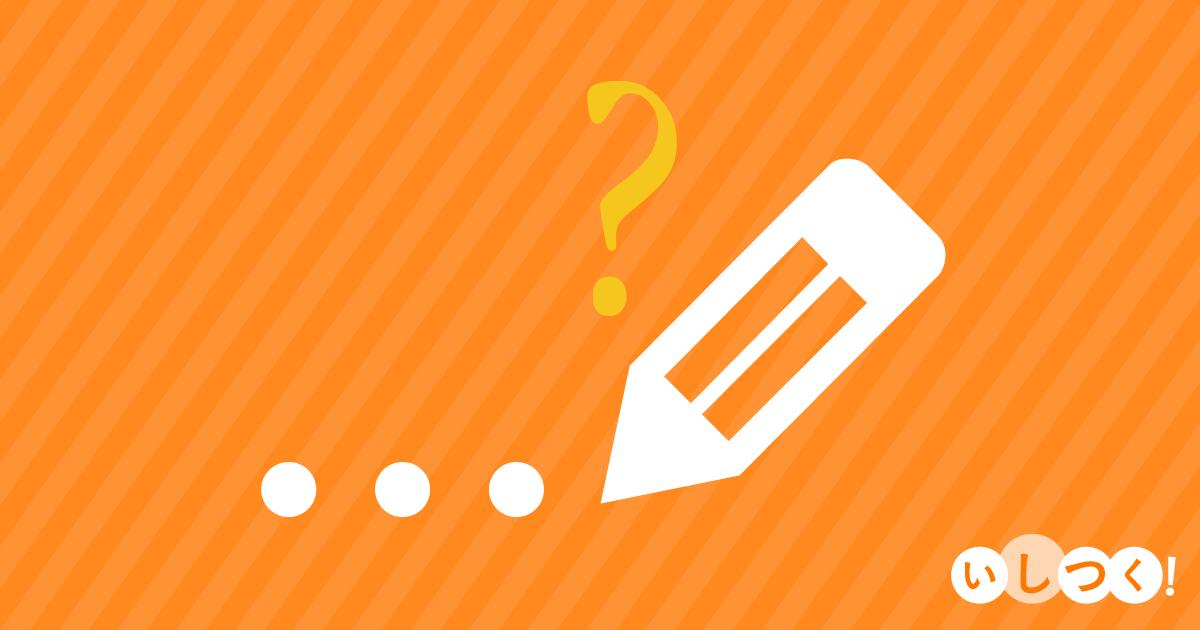 イラストレーターはブログに何を書いたらいいのか