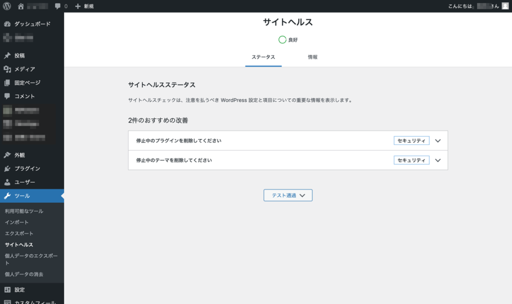 WordPress サイトヘルス画面
