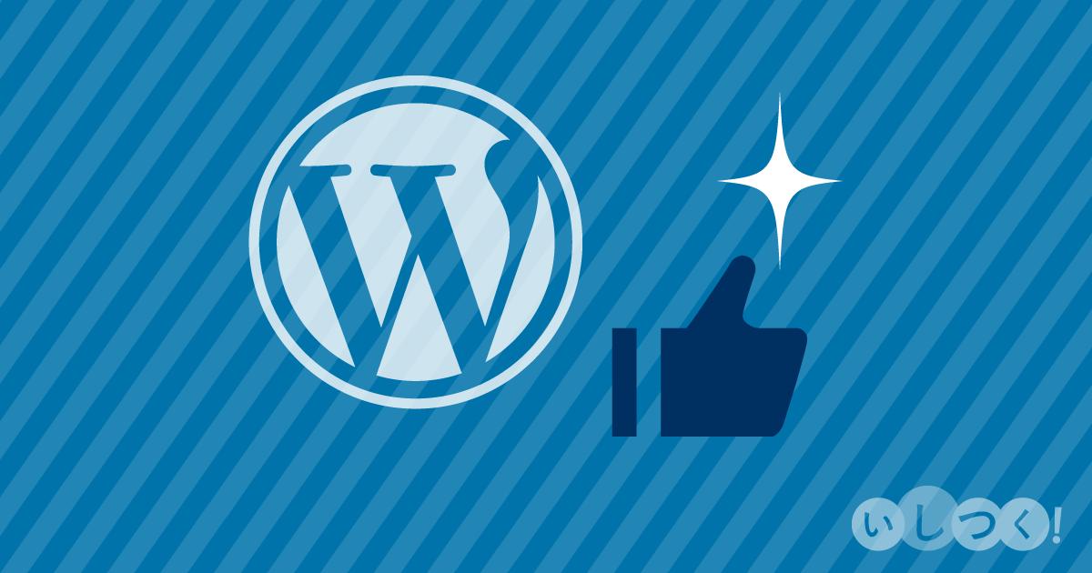 WordPressでポートフォリオサイトを作るメリット